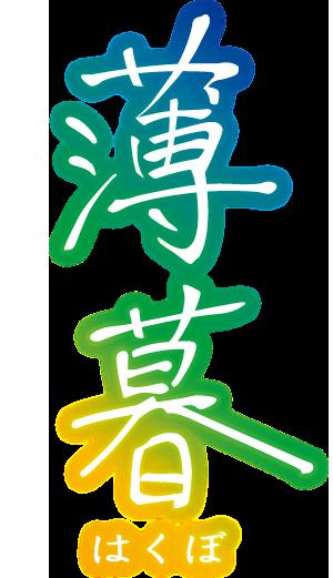 劇場アニメ「薄暮」無料上映会情報